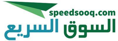 السوق السريع-speedsooq